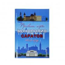"""Настольная игра """"Монополия Саратов"""""""