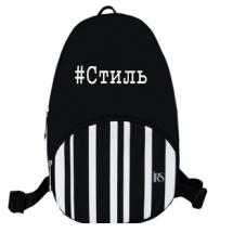 """Большой рюкзак """"#Стиль"""""""