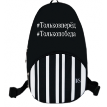 """Детский маленький рюкзак """"#Тольковперед #Толькопобеда"""""""