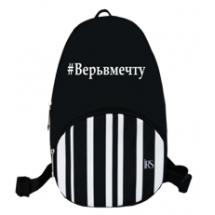 """Большой рюкзак """"#Верьвмечту"""""""